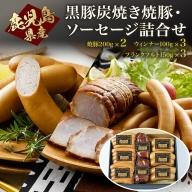 B2-0824/【化学調味料不使用】鹿児島黒豚炭焼き焼豚・ソーセージ詰合せ3162