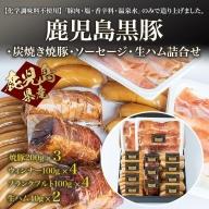 C3-0821/【化学調味料不使用】鹿児島黒豚炭焼き焼豚・ソーセージ・生ハム詰合せ3163