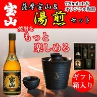 No.493 薩摩宝山黒麹(720ml)と湯煎セット(湯煎カップ・徳利一合半・お猪口2個付き)【西酒造】