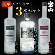 No.497 西酒造スピリッツ「尽(750ml)」とSATORAZ「ペリーラ」「モヒート」各500mlのセット(3銘柄・計3本)【西酒造】