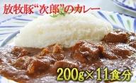 """放牧豚""""次郎""""のカレーセット(200g×11食分)"""