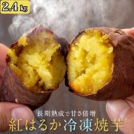 A-088 紅はるか冷凍焼き芋8袋セット 2.4kg