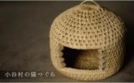 【小谷村伝統工芸品】藁で作るキャットハウス「猫つぐら」