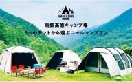 コールマンセットプラン!国立公園の雨飾高原キャンプ場で手ぶらでキャンプ!