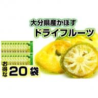 大分県産かぼすドライフルーツ・20袋