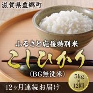 ふるさと応援特別米 こしひかり(BG無洗米)5Kg 12ヶ月連続