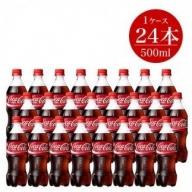 コカ・コーラ500ml×24本セット