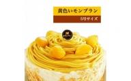 黄金色に輝く昔懐かしの黄色いモンブラン