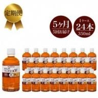 【定期便5カ月】からだすこやか茶350ml×24本セット