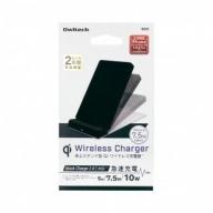 Quick Charge 2.0対応 最大10Wで急速充電 卓上スタンド型 Qi ワイヤレス充電器スタンド OWL-QI10W04-BK
