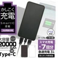 【ふるさと納税】 iPhone スマホ 急速充電 大容量 20000mAh 安心のモバイルバッテリー  (ホワイト)