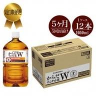 定期便 5カ月 からだすこやか茶W 1050ml×12本セット 【 ペットボトル 血糖値 脂肪 トクホ 特保 健康 神奈川県 海老名市 】