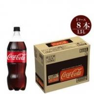 コカ・コーラゼロ 1.5L×8本セット 【 ペットボトル 炭酸 飲料 神奈川県 海老名市 】