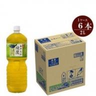 お茶 綾鷹 2L×6本セット 【 ペットボトル 飲料 緑茶 健康 神奈川県 海老名市 】