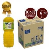 定期便 10カ月 綾鷹 2L×6本セット 【 ペットボトル 飲料 緑茶 健康 神奈川県 海老名市 】