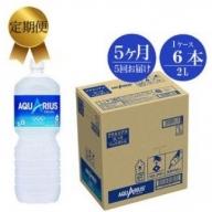 定期便 5カ月 アクエリアス 2L×6本セット【 ペットボトル スポーツ飲料 健康 神奈川県 海老名市 】