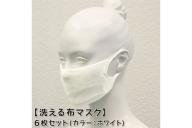 日本製 マスク ATSUGI 洗える布マスク ホワイト 6枚セット  男女兼用 サイズ 横17cm×縦11.5cm
