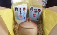 男鹿半島の塩と塩壺セット(塩壺形状:丸取っ手、サイズ:M、内容量160g)
