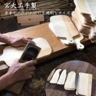 AA-322 宮大工 手製 カッティングボード 【イチョウ】 【まな板】 1枚 伝統工芸の技 匠の逸品