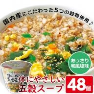 No.518 あっさり和風塩味♪カップ体にやさしい五穀スープ(13g×48個)国内産にこだわった5つの穀物(玄米、黒豆、胚芽押麦、もち粟、もちきび、小豆)を使用。カロリーも46kcalとヘルシー♪【ヒガシマル】