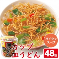 No.519 お好みで食べ方選べる♪カップ皿うどん(41.3g×48個)白湯スープにパリパリ揚げめんを『あとのせ』して食べる新感覚の皿うどんです!【ヒガシマル】