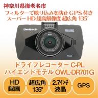 ドライブレコーダー C-PLフィルターで映り込みを防止 GPS付き スーパーHD 超高解像度 超広角135°ハイエンドモデル OWL-DR701G