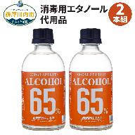 Z-724 「GODAI  SPIRITS  65」  2本組 (消毒用エタノール代用品)