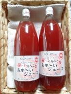 赤~いりんごのあか~いジュース1L×2本