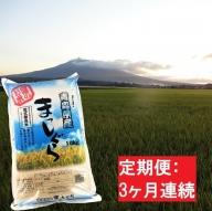 【3ヶ月】乾式無洗米まっしぐら10kg(精米)×3回 【定期便】