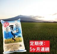 【5ヶ月】乾式無洗米まっしぐら10kg(精米)×5回 【定期便】