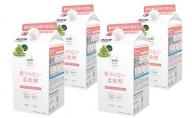 ファーファフリー&無香料柔軟剤1000ml 詰替用4個セット