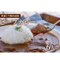E4-01 【草地和牛】レトルトビーフカレー(1人前200g)6個入