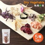 AA-315 常備できる 野菜 ドライベジタブル 乾燥野菜 5種セット 鹿児島県産