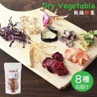 BB-108 常備できる 野菜 ドライベジタブル 乾燥野菜 8種セット 鹿児島県産