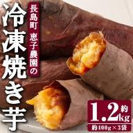 恵子農園の冷凍焼きいも約400g×3袋_waki-466