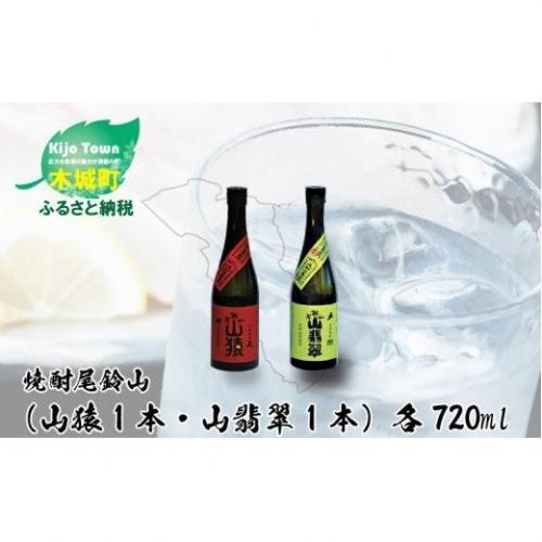 K09_0017 <焼酎尾鈴山(山猿1本・山翡翠1本)720ml>