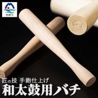 CC-84 【和太鼓用太バチ】桐材使用 1組 大型の太鼓用 【手鉋仕上げのこだわり】【匠の技】