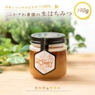 AA-323 ふかざわ農園の【生はちみつ】 日本ミツバチの蜂蜜100%で濃厚な味わい【非加熱】【無添加】