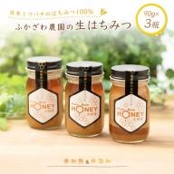 MM-28 ふかざわ農園の【生はちみつ】【90g×3瓶】 日本ミツバチの蜂蜜100%で濃厚な味わい【非加熱】【無添加】