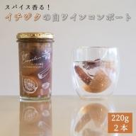 【南小国産】スパイス香る!イチジクの白ワインコンポート(220g×2本)