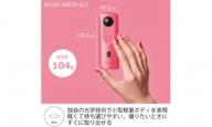 RICOH リコー 360度 カメラ THETA SC2 ピンク