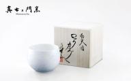 A55-29【有田焼】白天目ロックカップ(丸)【真右エ門窯】