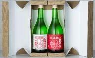 【限定品】信濃鶴「2019仕込改元記念酒セット」(純米大吟醸720ml×2本・箱入)
