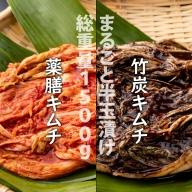 B10-139 特別製造!薬膳キムチと竹炭キムチ(半玉まるごと白菜)1.5kg