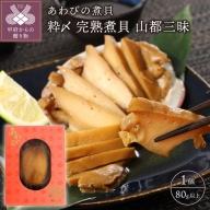あわびの煮貝 「粋〆 完熟煮貝 山都三昧」80g以上 1個入り
