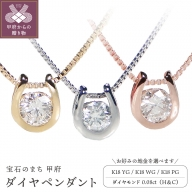 K18 ダイヤ(H&C) ペンダント