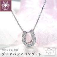 Pt900 ダイヤ バテイペンダント(0.1ct)