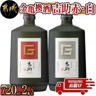 金亀換酒!吉助赤・白2本セット_AA-2006