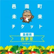 邑南町飲食店・宿泊施設未来チケット(香夢里)