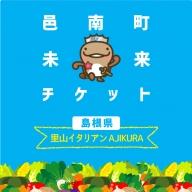 邑南町飲食店・宿泊施設未来チケット(里山イタリアンAJIKURA)